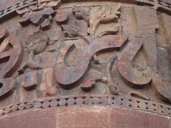 ASI markings on Qutub Minar