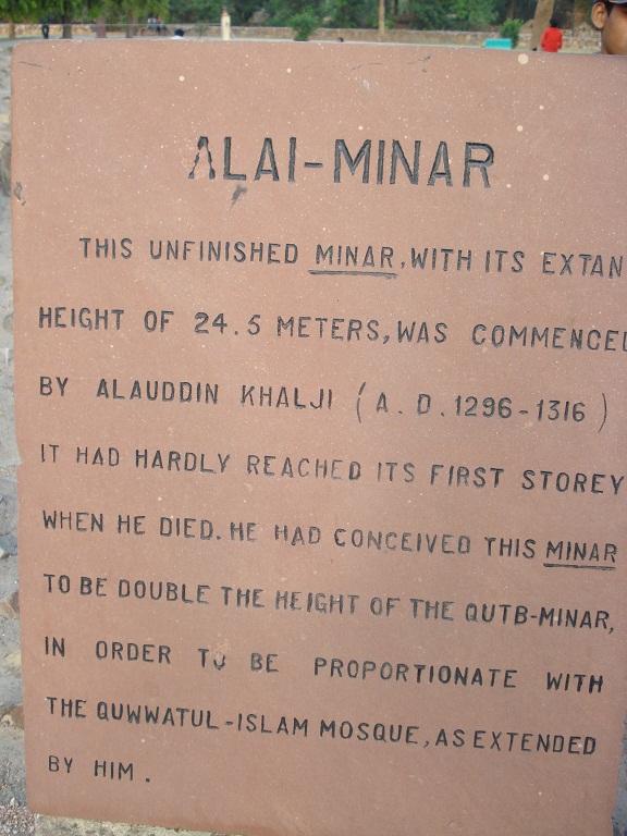 Alai Minar history