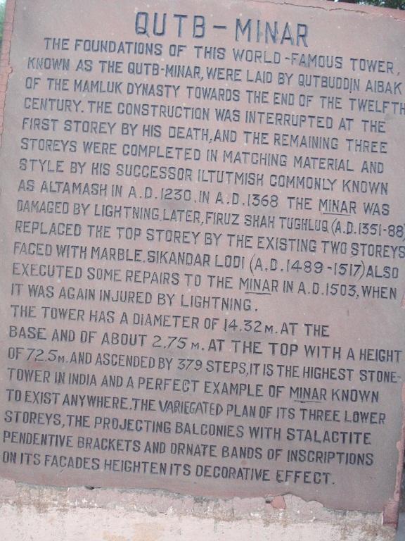 Qutub Minar history