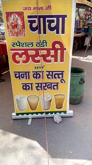 sattu wala noida